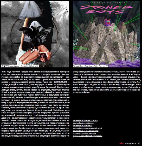 Изображение 2. Новый номер журнала о музыке Misc. #09-10.. Изображение № 2.