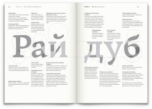 Живая типографика. Изображение № 7.