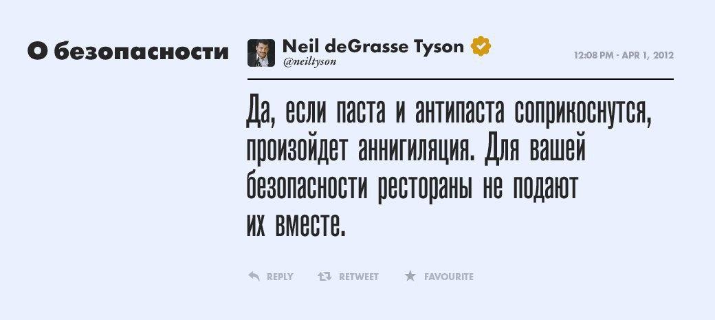 Нил Деграсс Тайсон,  астрофизик. Изображение № 14.