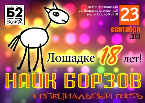 """Два уникальных концерта - """"Совершеннолетие Лошадки""""!. Изображение № 1."""