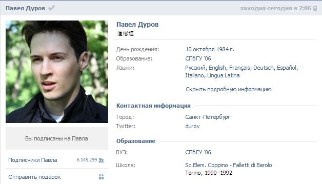 Профиль Павла Дурова на момент 20:10, 21 апреля 2014 года. Изображение № 1.