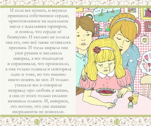 """Иллюстрации к сказке """"Маленькая принцесса и идеальный суп"""". Изображение № 7."""
