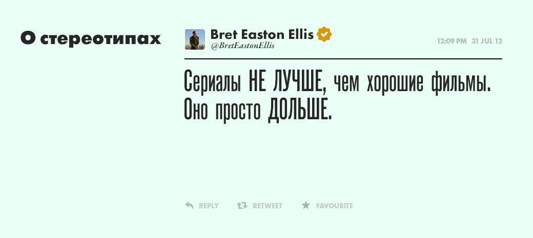 Брет Истон Эллис,  писатель и сценарист. Изображение № 6.