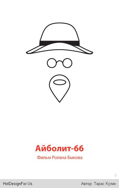 Минимализм-постеры к отечественным фильмам. Изображение № 3.