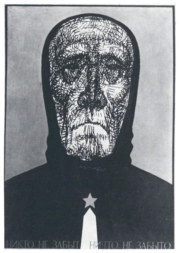 Искусство плаката вРоссии 1884–1991 (1991г, часть 4-я). Изображение № 7.