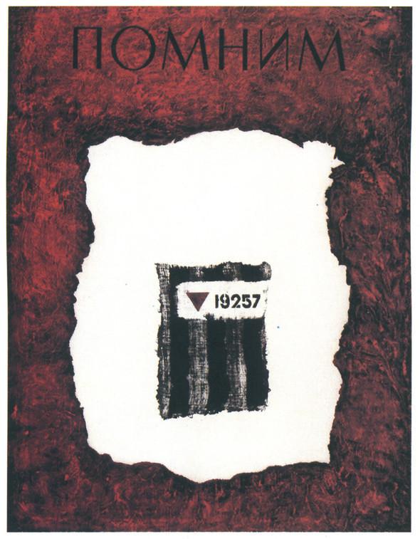 Искусство плаката вРоссии 1884–1991 (1985г, часть 6-ая). Изображение № 12.