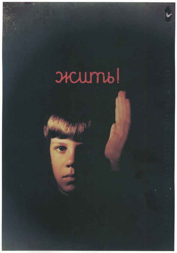 Искусство плаката вРоссии 1884–1991 (1985г, часть1-ая). Изображение № 25.