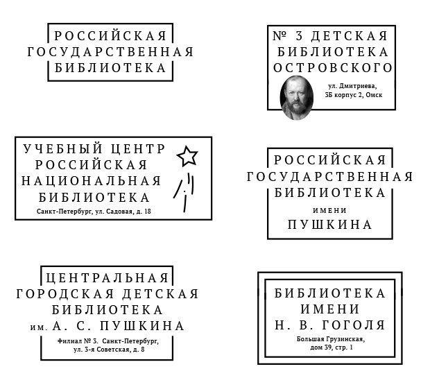 Редизайн: Российская государственная библиотека. Изображение № 18.