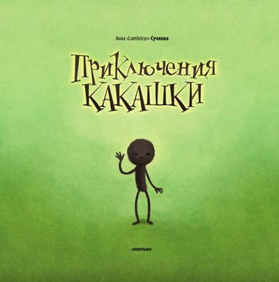 Изображение 1. Приключения Какашки.. Изображение № 1.