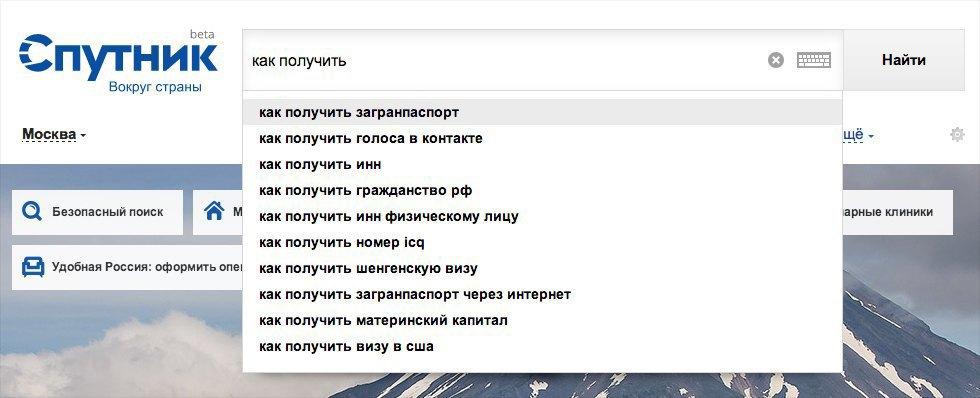 Чем отличаются частые поисковые запросы в «Спутнике», «Яндексе» и Google. Изображение № 15.