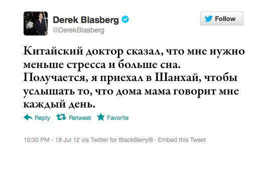 Максимальный ретвит: Дерек Бласберг, модный журналист и автор книги Classy. Изображение № 1.