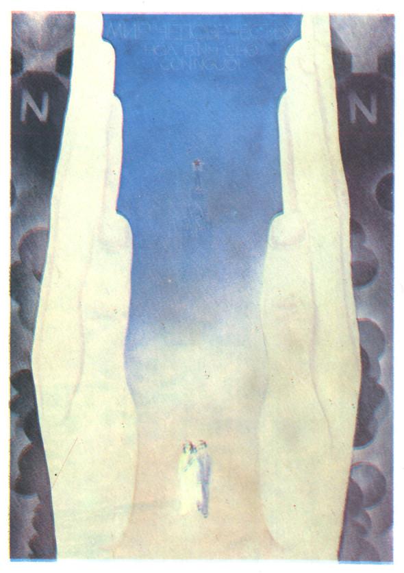 Искусство плаката вРоссии 1884–1991 (1985г, часть 4-ая). Изображение № 4.