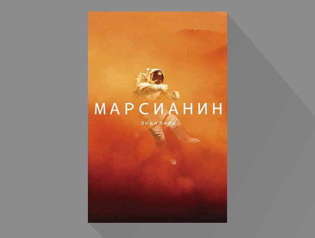 18 фантастических романов осени. Изображение № 4.