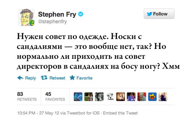 Стивен Фрай, актер и писатель. Изображение № 12.