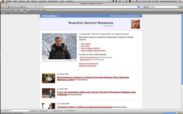 Медведевcasts. Изображение № 1.