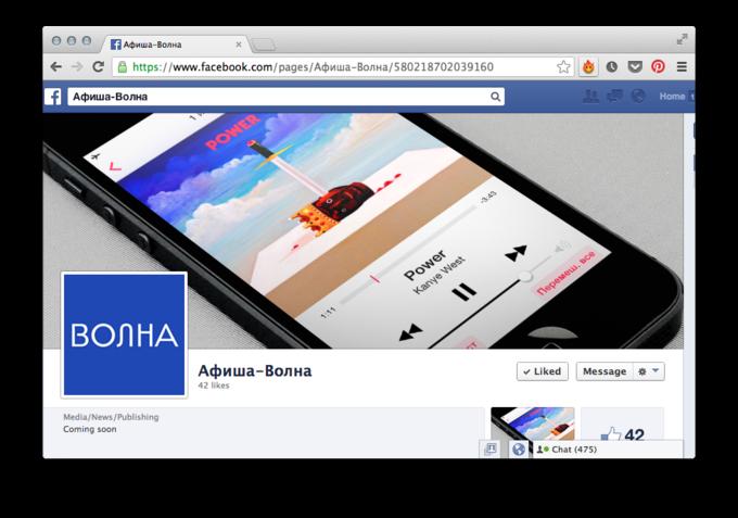 Стали известны названия трёх новых сайтов «Афиши». Изображение № 1.
