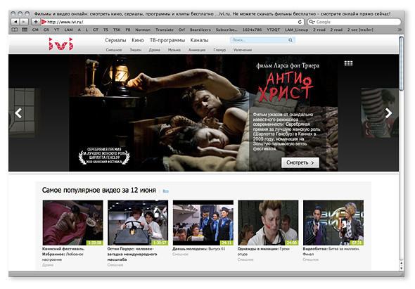 Интернет-кинотеатры: IVI.ru. Изображение № 1.