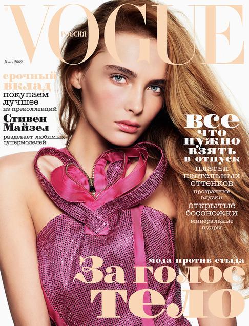 50 последних обложек Vogue. Изображение № 18.