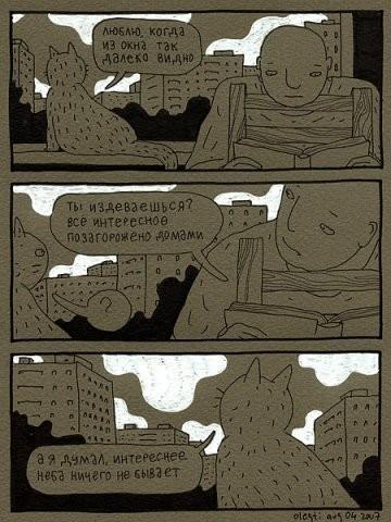 Старый добрый комикс «ПРОкота»Авторство Олега Тищенкова. Изображение № 37.