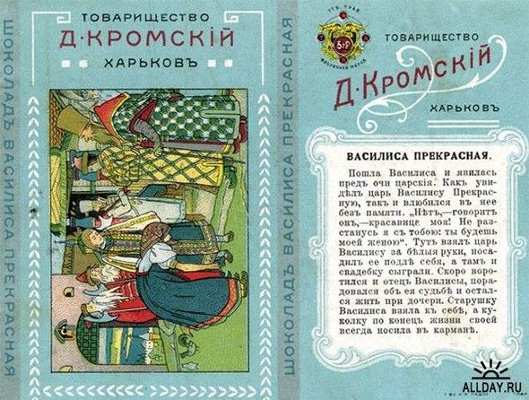 Русские конфетные обертки конца XIX века. Изображение №15.