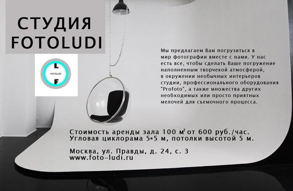 Фотостудия FOTOLUDI. Изображение № 8.
