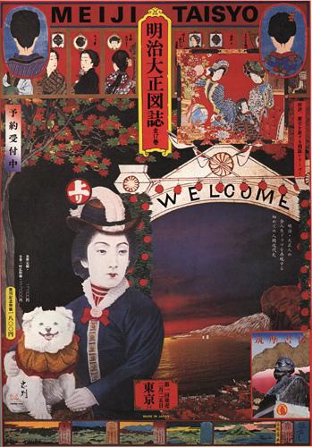 Блистательный японский график 70-х Tadanori Yokoo. Изображение № 21.