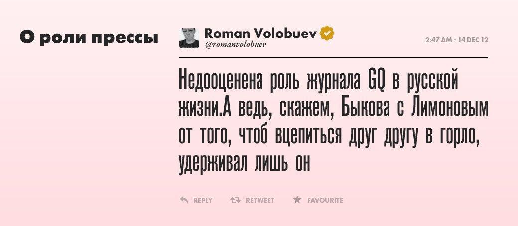 Роман Волобуев,  сценарист и голос поколения. Изображение № 23.