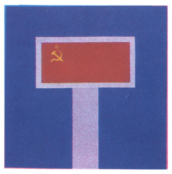 Искусство плаката вРоссии 1884–1991 (1991г, часть 9-ая). Изображение № 29.