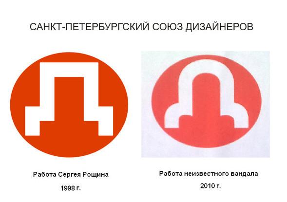 Акт вандализма в Союзе Дизайнеров Спб. Изображение № 4.