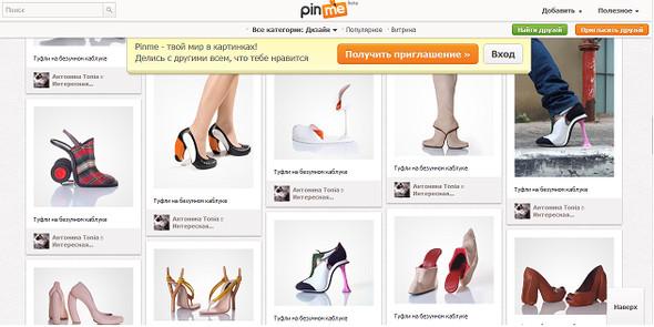 Очень Пинтерестно: Pinme.ru. Изображение № 2.