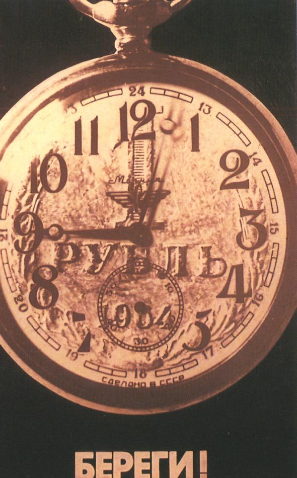 Искусство плаката вРоссии 1884–1991 (1991г, часть 5-я). Изображение № 2.
