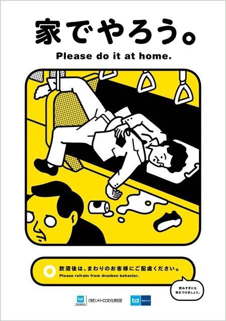 Постеры токийского метро. В тесноте, да не в обиде. Изображение № 9.