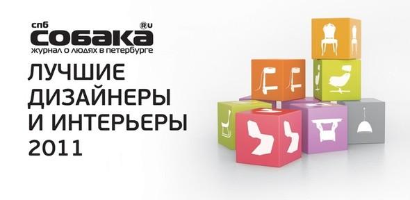 """Прием заявок на премию """"Дизайнеры и итерьеры"""" журнала """"Собака.ru"""". Изображение № 1."""