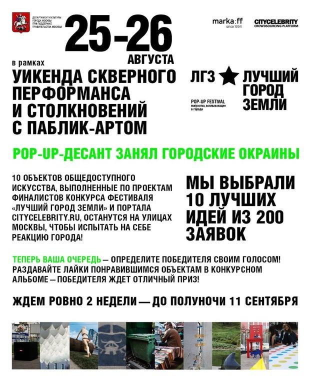 КОНКУРС ОБЪЕКТОВ PUBLIC ART В РАМКАХ ФЕСТИВАЛЯ ЛГЗ. Изображение № 1.