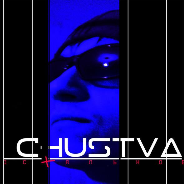 Chustva. Изображение № 1.