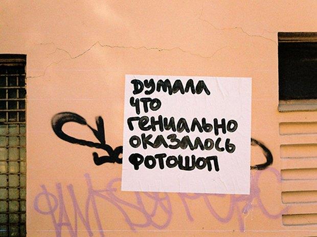 «Будь трезв и опасен» и другие надписи на стенах из коллекции Андрея Логвина. Изображение № 11.