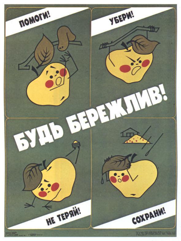 Искусство плаката вРоссии 1961–85 гг. (part. 3). Изображение № 13.