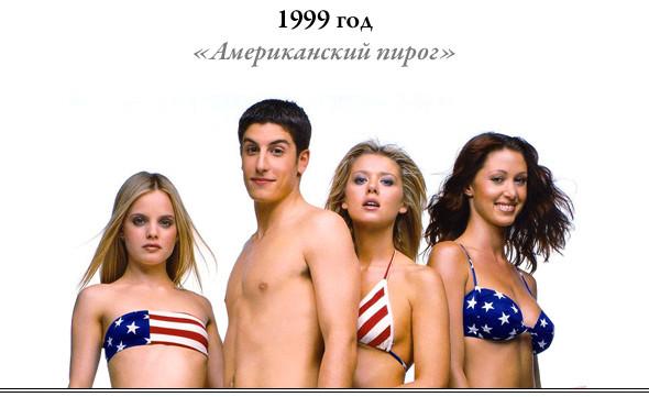 Нежный возраст: Герои подростковых комедий за всю историю жанра. Изображение №99.