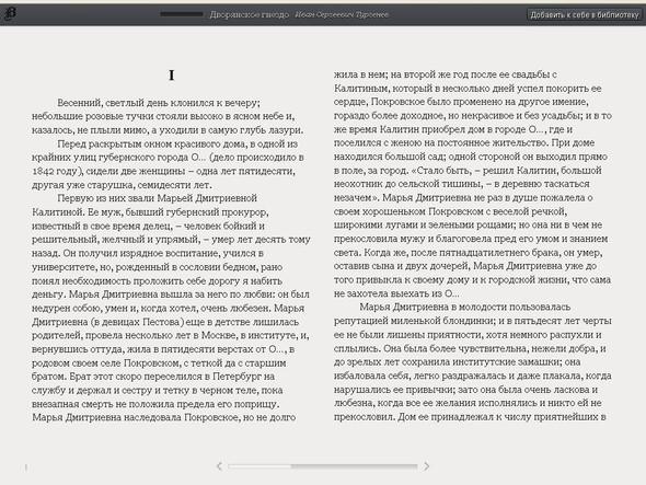 Bookmate — полезная читалка. Изображение № 2.