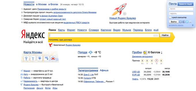 Скриншот новой главной страницы «Яндекса». Изображение № 1.