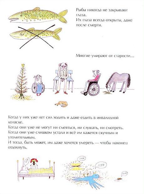 КНИГА ОСМЕРТИ. Изображение № 7.