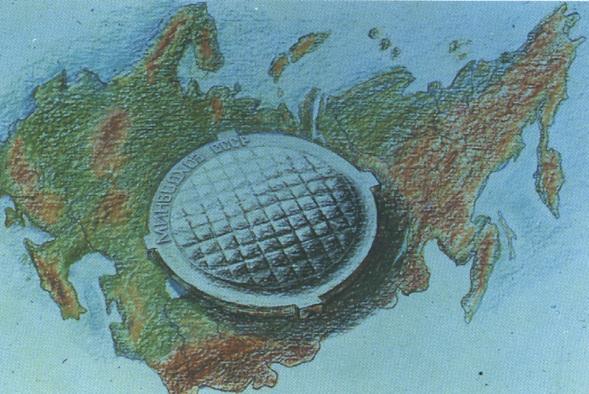 Искусство плаката вРоссии 1884–1991 (1991г, часть 4-я). Изображение № 19.