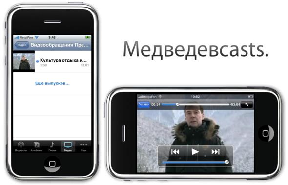 Медведевcasts. Изображение № 2.