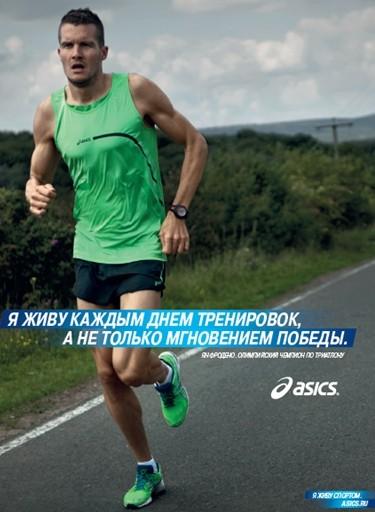 ASICS x «Евроспорт» x Олимпиада 2012. Изображение № 1.