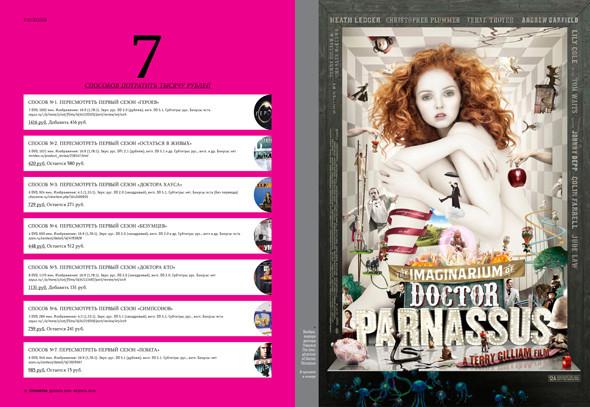 Журнал окино «Перемотка». Номер 2. Изображение № 19.