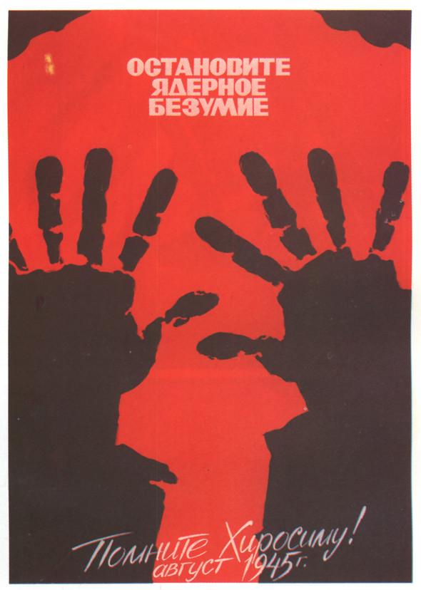 Искусство плаката вРоссии 1884–1991 (1985г, часть 4-ая). Изображение № 20.