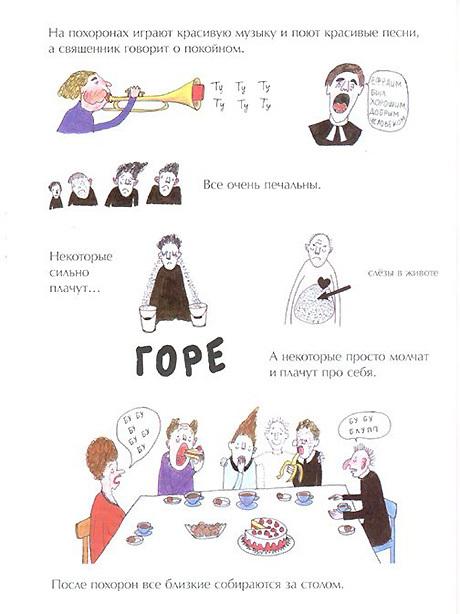 КНИГА ОСМЕРТИ. Изображение № 20.