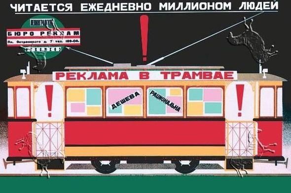 Фестиваль советской рекламы. Изображение № 5.