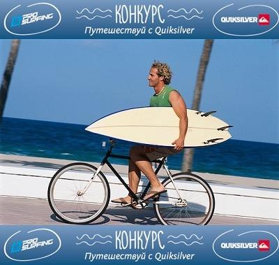 Конкурс на лучшую статью о серфинге. Изображение № 1.
