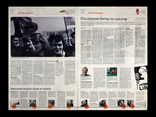 Газета «Акция» получила Worlds Best-Designed Newspaper. Изображение № 8.